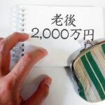 「老後に2,000万円」は本当に必要?あなたがとるべき対策は