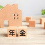年金制度の歴史と今、年金不足分のカバーに最適な「マンション投資」